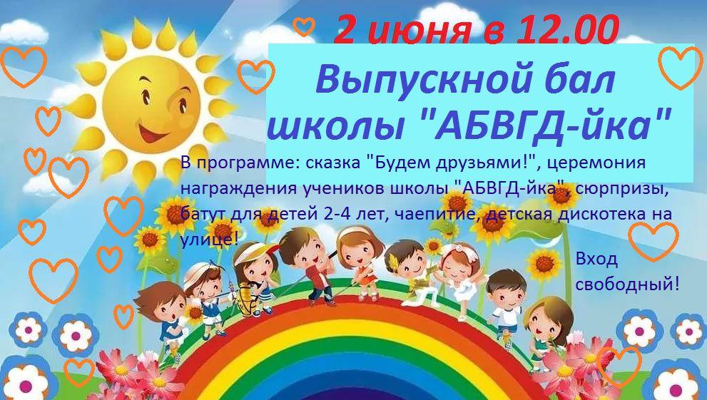 АБВГД-йка