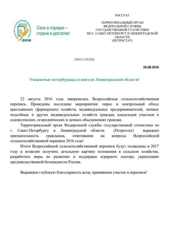 Благодарность Петростата_1