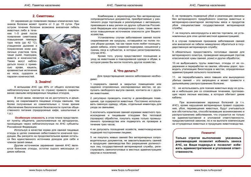 Информация для населения по АЧС_2