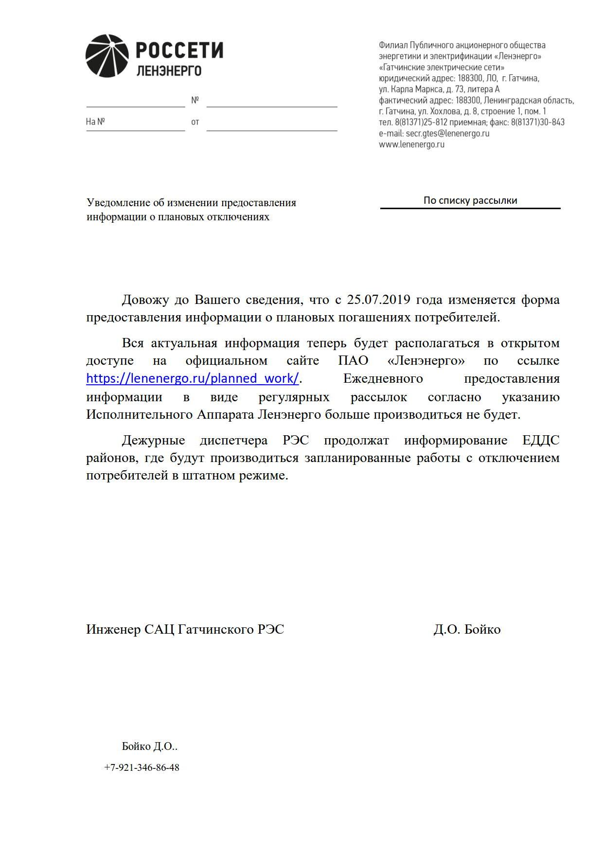 Информация о плановых отключениях_2019_1