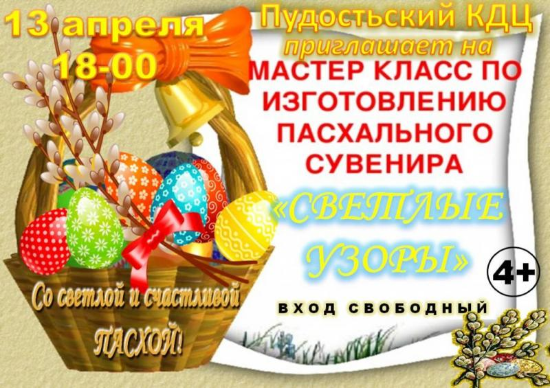 МК ПАСХА 2017