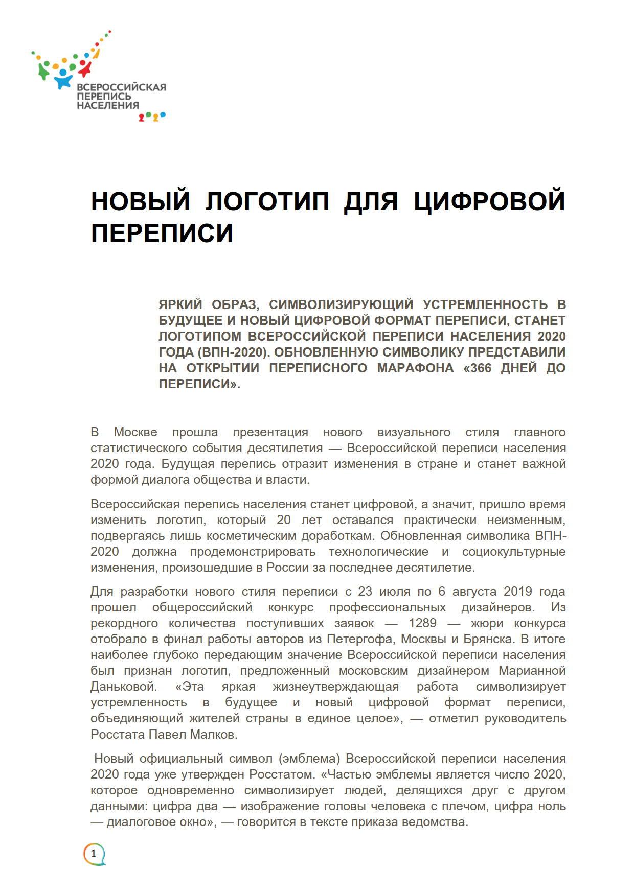Новая символика_ВПН 2020_1