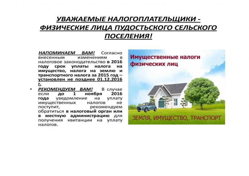 obyavlenie-ob-uplate-imushhestvennyx-nalogov-do-01-12-2016g-_1