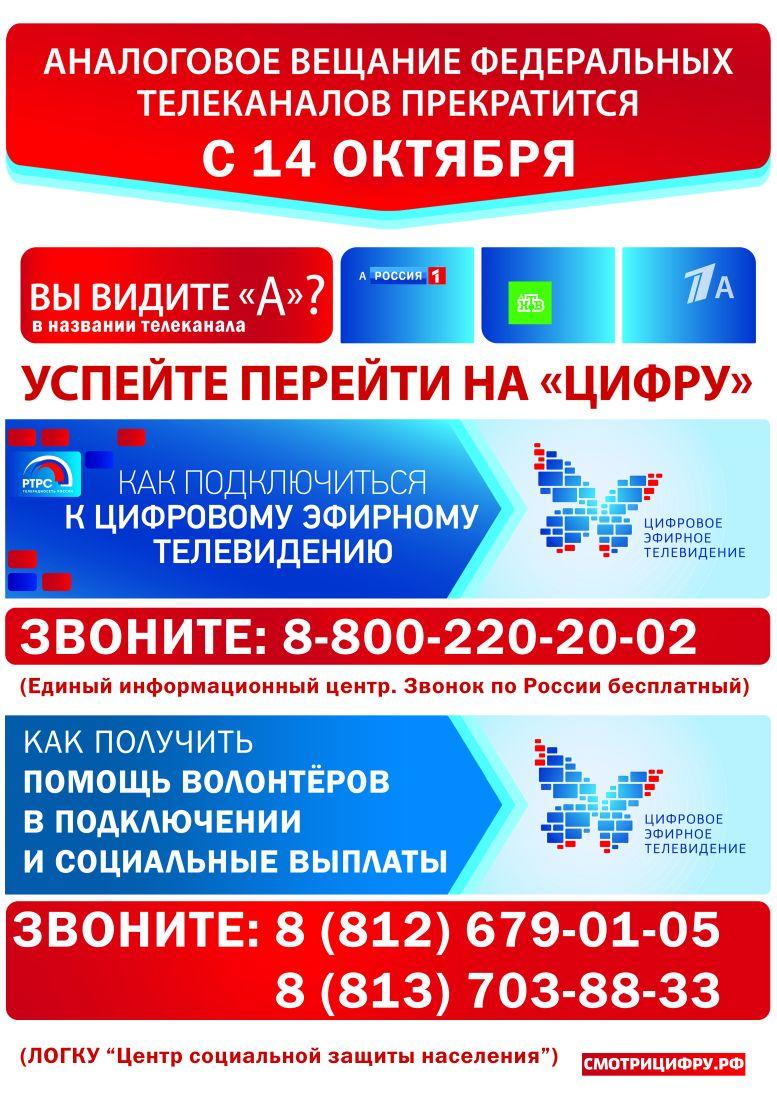 Переход на ЦТВ _ 14 октября (2)