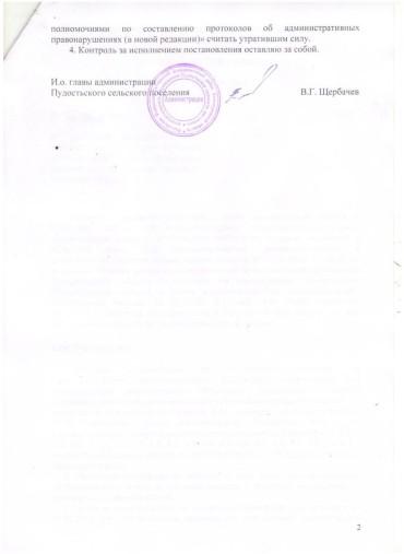 Диаспаре Распоряжение администрации о наделении структрурного подразделения полномочиями Эта