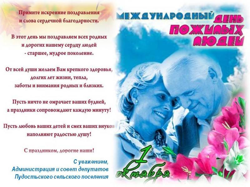 Поздравления для пожилых от детей 368