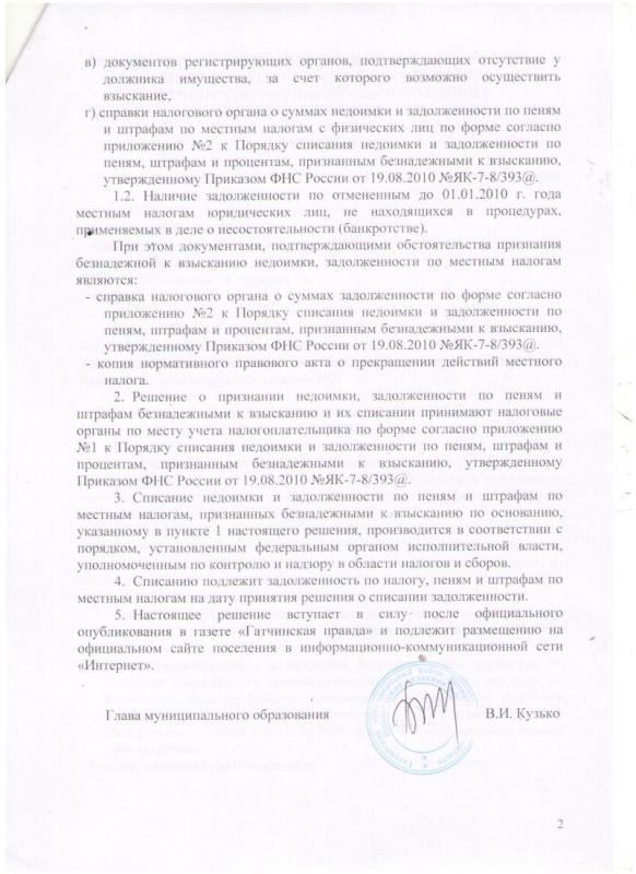 Реш. СД 294 от 14.10.2013г. 001_1