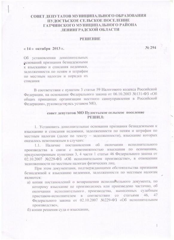 Реш. СД 294 от 14.10.2013г._1