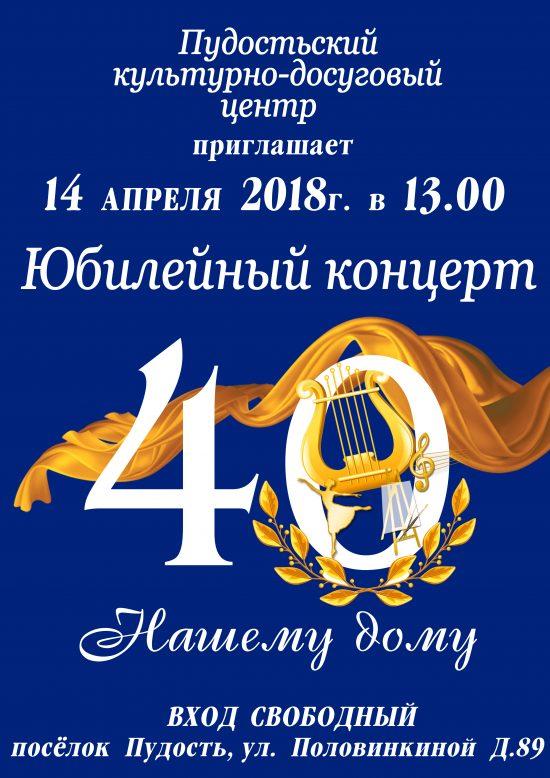 афиша 40