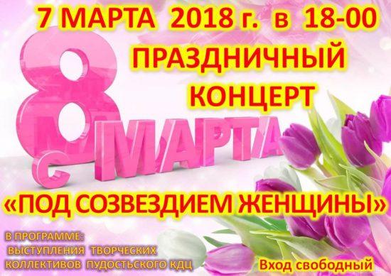 афиша 8 марта_1