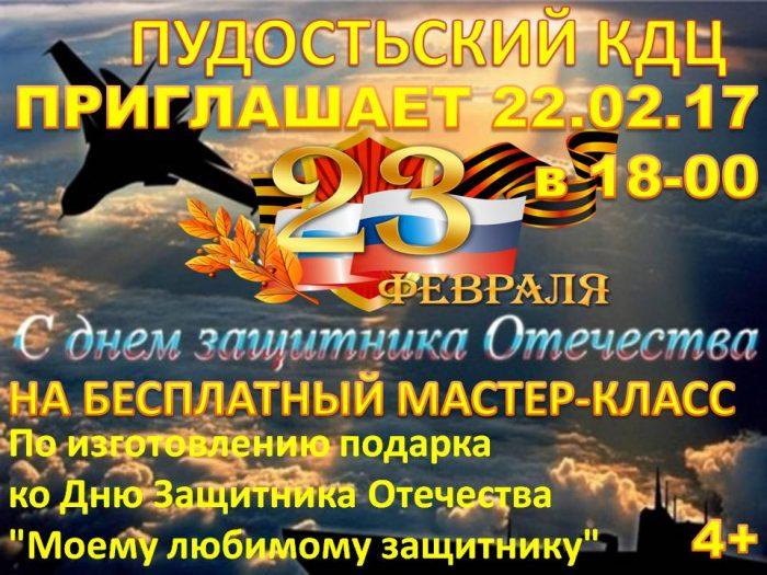 афиша мк 23 февраля