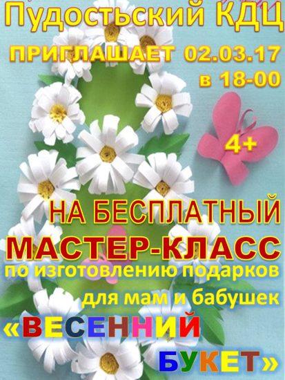 афиша мк 8 марта 1