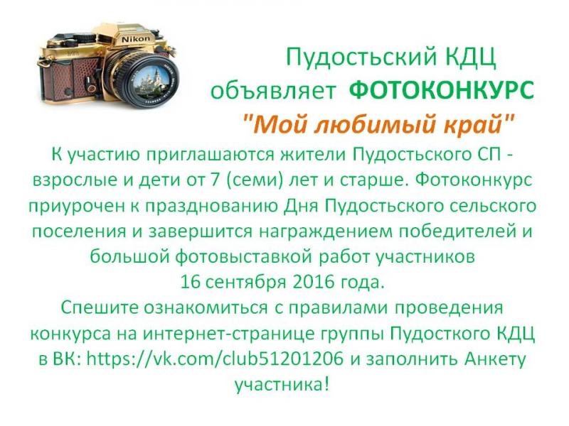 фотоконкурс афиша