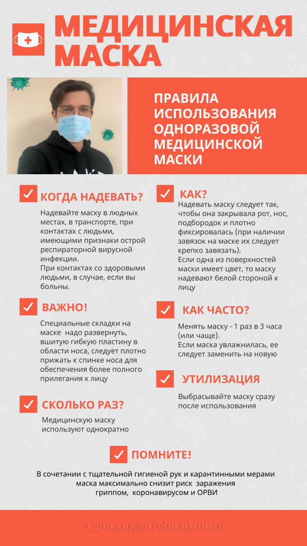 маска_1