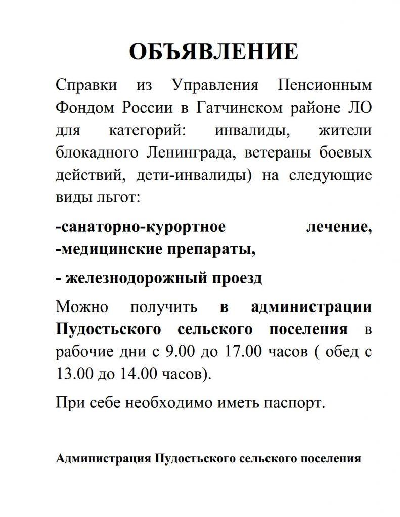объявление УПФР_1