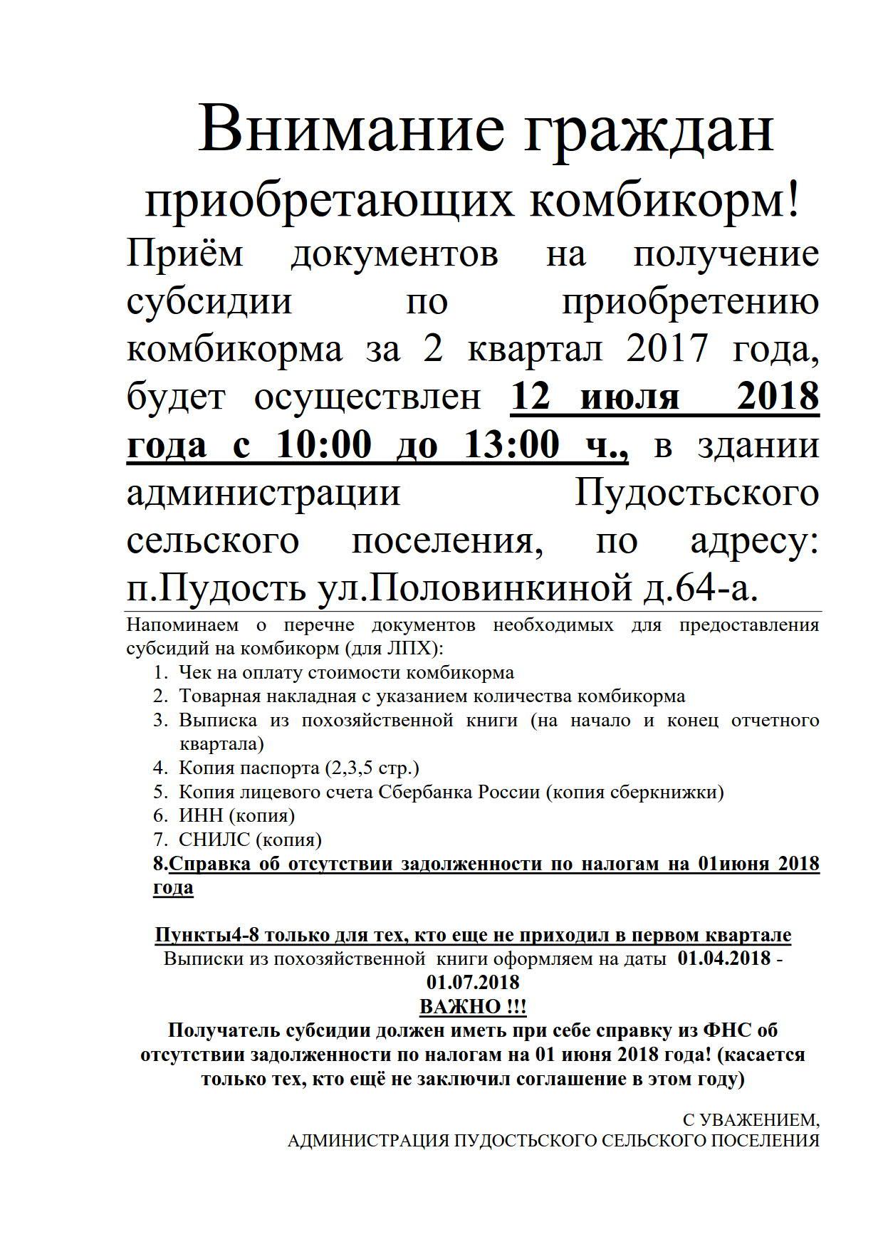 объявление по субсидиям на комбикорма 2 квартал 2018г._1