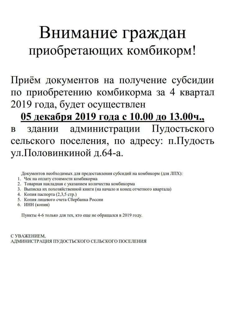 объявление по субсидиям на комбикорма 3 квартал 2017г._1